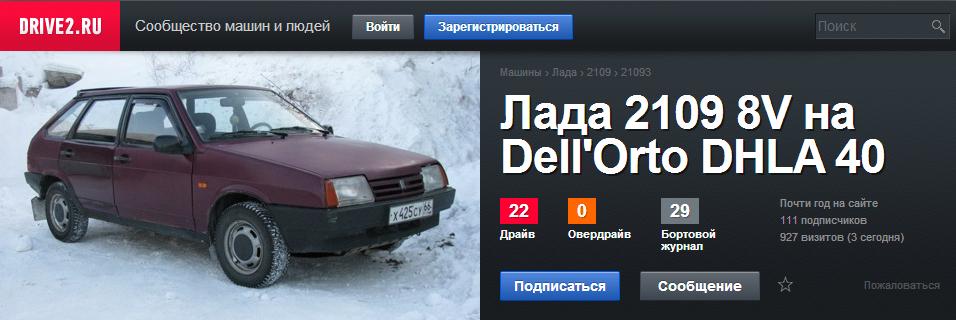Ссылка на drive2.ru